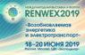 18-20 июня 2019 года в  «Экспоцентре» состоится  Выставка и Форум «RENWEX 2019. Возобновляемая энергетика и электротранспорт»