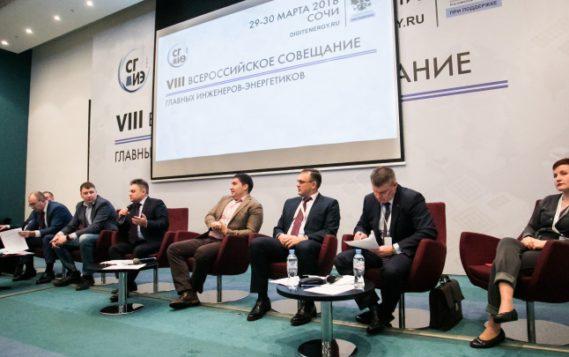 Всероссийское совещание главных инженеров-энергетиков откроется в Сочи