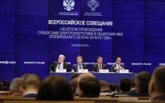 Журнал РЭЭ на Всероссийском совещании «Об итогах прохождения субъектами электроэнергетики осенне-зимнего периода 2018 – 2019 годов»