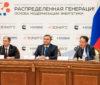 Конференция энергетиков завершилась созданием ассоциации