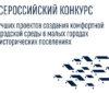 Техническую экспертизу конкурса лучших проектов благоустройства прошли 293 заявки
