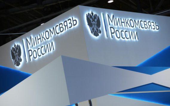 Минкомсвязь России объявила первые конкурсы на подключение к интернету соцобъектов