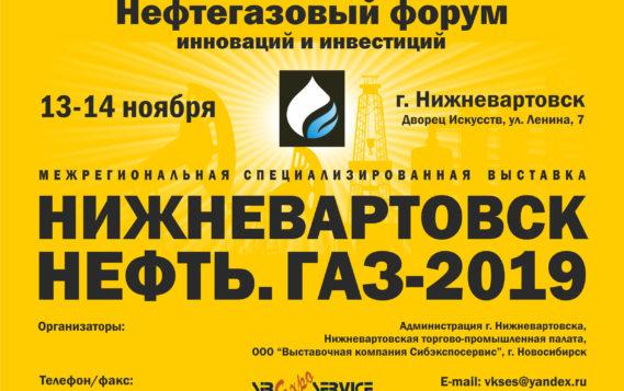 Межрегиональная специализированная выставка НИЖНЕВАРТОВСК. НЕФТЬ. ГАЗ — 2019