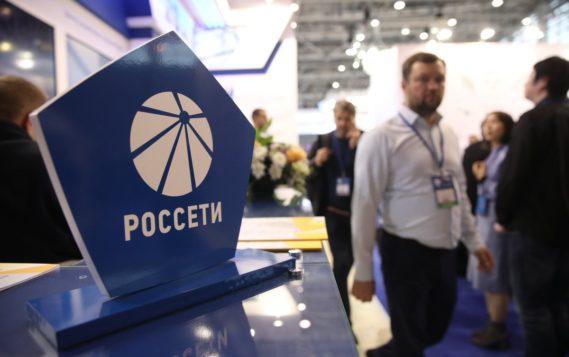«РОССЕТИ» – единое имя электросетевого комплекса России
