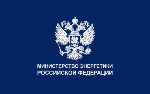 Минэнерго России завершило первый этап работ по актулизации системы нормативно-правового регулирования вопросов надежности и безопасности в электроэнергетике