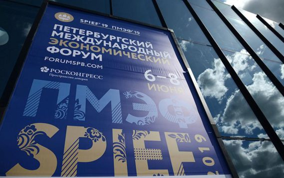 В Петербурге начал работу Международный экономический форум