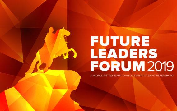 При поддержке Минэнерго России в Санкт-Петербурге состоится 6-ой Форум будущих лидеров Мирового нефтяного совета