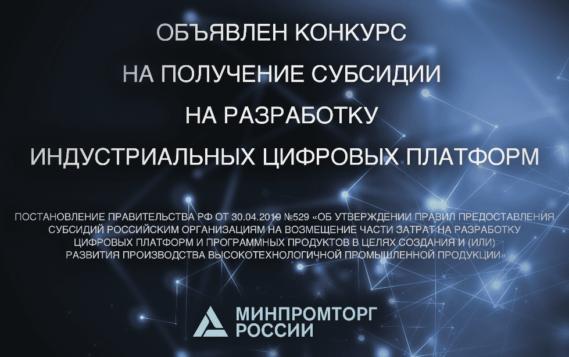 Объявлен конкурс на получение субсидии на разработку индустриальных цифровых платформ