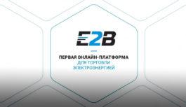 Потребители Республики Мордовия используют сервис E2B для покупки электроэнергии напрямую от производителя