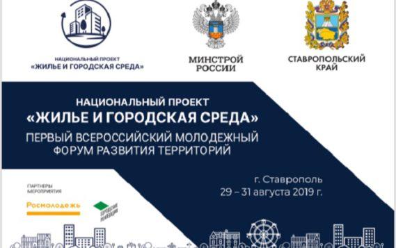 Первый Всероссийский молодежный форум развития территорий пройдет в Ставрополе с 29 по 31 августа