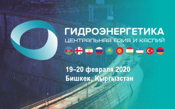 4-ый международный конгресс и выставка «Гидроэнергетика. Центральная Азия и Каспий 2019»