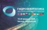 Исследование инвестиционного потенциала гидроэнергетики Центральной Азии и Каспия