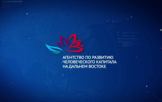 АРЧК ДВ поддержало открытие программы обучения уникальной инженерной профессии