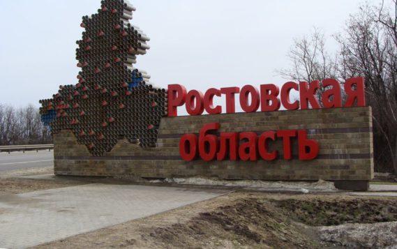 Ростовская область получит 1,8 млрд рублей на строительство и комфортную среду