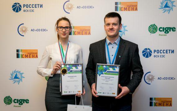 Студенты и магистранты Системного оператора стали победителями и призерами Школы лидеров энергетики