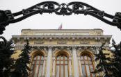 Банк России утвердил план санации Газэнергобанка