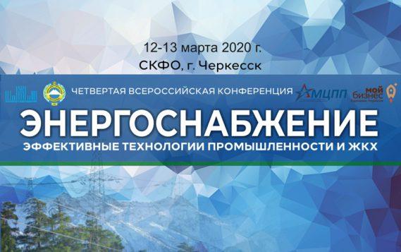 12 – 13 марта на территории Карачаево-Черкесской Республики прошла четвертая всероссийская конференция «ЭНЕРГОСНАБЖЕНИЕ. Эффективные технологии промышленности и ЖКХ»