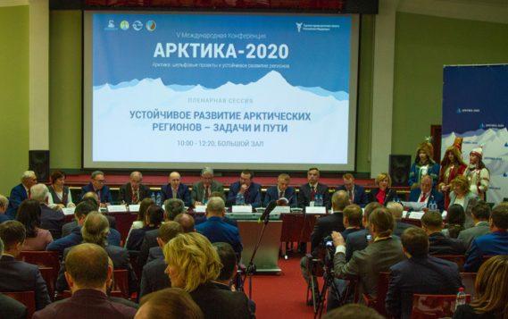 """Конференция """"Арктика-2020"""" завершила свою работу"""
