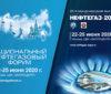 Национальный нефтегазовый форум и выставка «НЕФТЕГАЗ-2020» пройдут в июне 2020 года