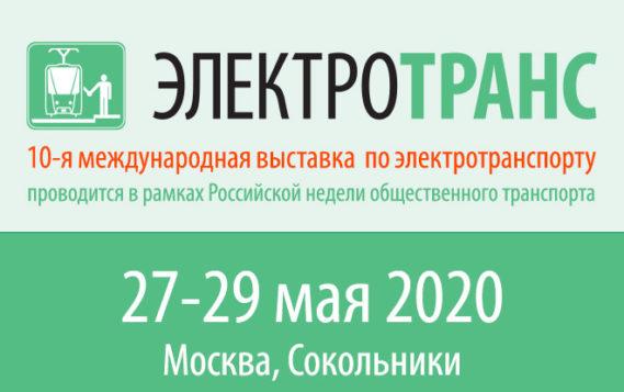 Выставка «ЭлектроТранс 2020»: 10 лет на службе отрасли!