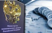 """""""Ведомости"""": Минэкономразвития планирует ускорить работу по адресным инвестпрограммам"""