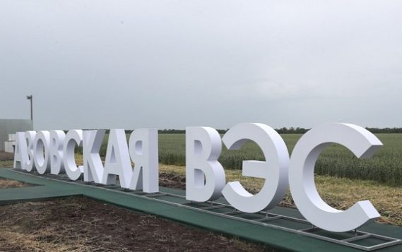 «ФСК ЕЭС» обеспечит выдачу мощности Азовской ВЭС