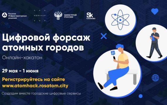 Онлайн-хакатон «Цифровой форсаж атомных городов» пройдет с 29 мая по 1 июня