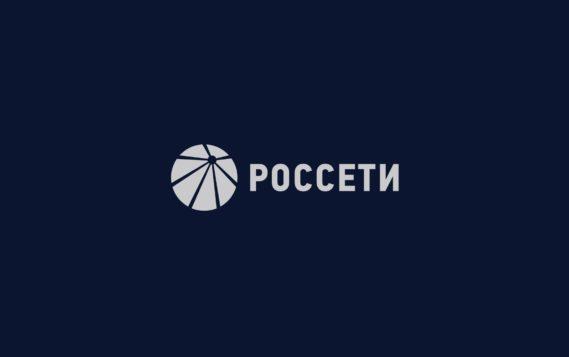 ПАО «Россети» за первый квартал увеличило прибыль на 13,8%, до 37,8 млрд. рублей