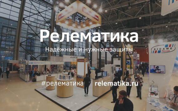 Приглашение на вебинар по Инженерному ПО производства Релематики