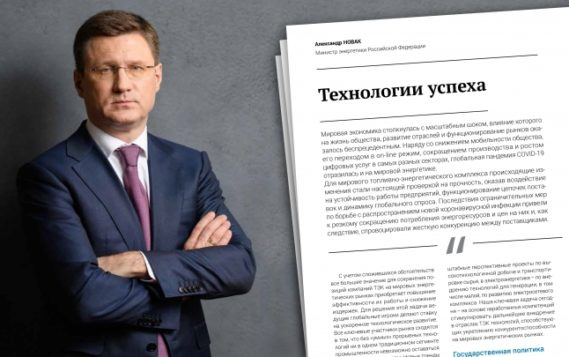 Александр Новак: «Ключевая задача – стимулировать дальнейшее внедрение в отраслях ТЭК технологий, способствующих укреплению их конкурентоспособности»