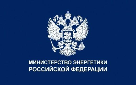 Минэнерго России признано самым открытым федеральным органом исполнительной власти