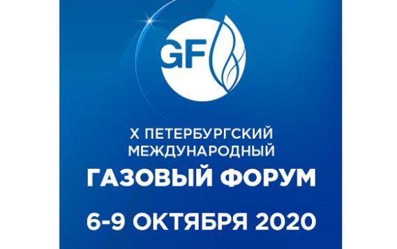 Юбилейных Х Петербургский международный газовый форум состоится 6-9 октября