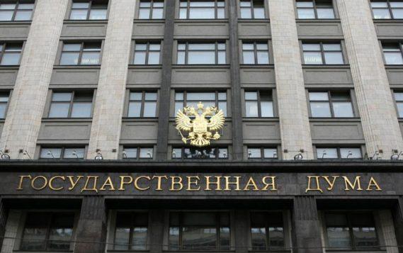Государственная Дума России приняла во втором и третьем чтениях закон о совершенствовании порядка вывода объектов электроэнергетики в ремонт и из эксплуатации