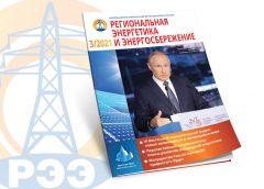 """Читайте в журнале """"Региональная энергетика и энергосбережение"""""""
