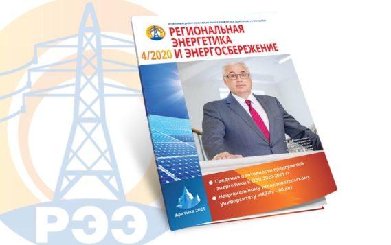 """Вышел новый номер журнала """"Региональная энергетика и энергосбережение"""""""