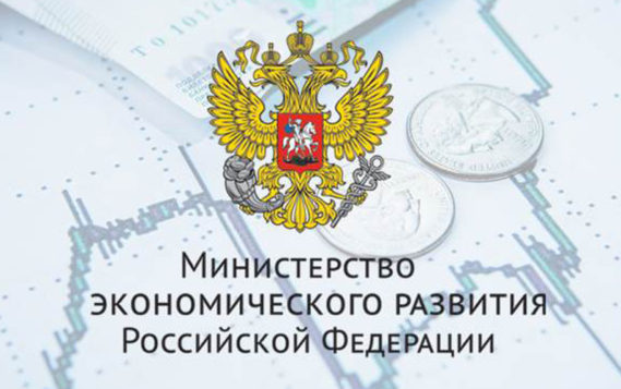Минэкономразвития России обновило план мероприятий по повышению энергоэффективности экономики