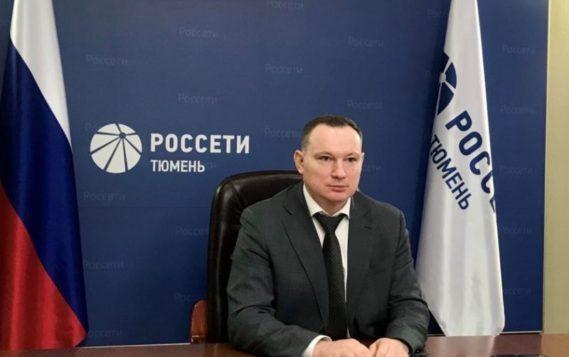 Руководство Россети-Тюмень – в составе Межрегионального партнерства «Устойчивое развитие Арктической зоны Российской Федерации»