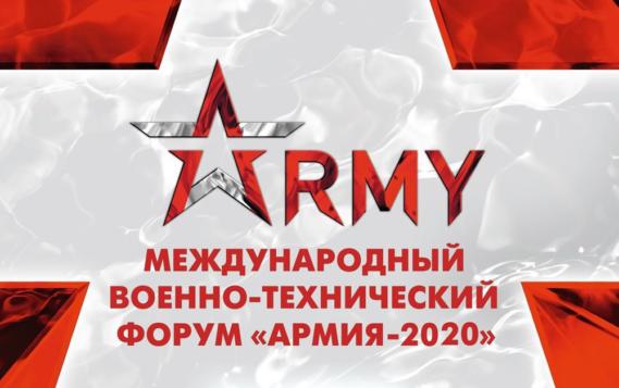 Начал работу  форум «Армия-2020» и Армейские игры «АрМи-2020»