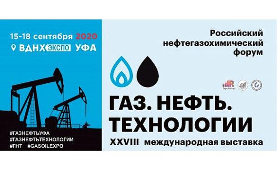 В Уфе состоятся крупнейшие события нефтегазохимической отрасли