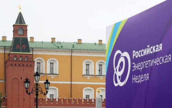 Российская энергонеделя пройдет в декабре в новом формате