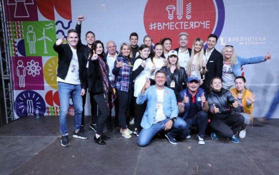 Пятый Всероссийский фестиваль энергосбережения и экологии #ВместеЯрче прошел в Гатчине