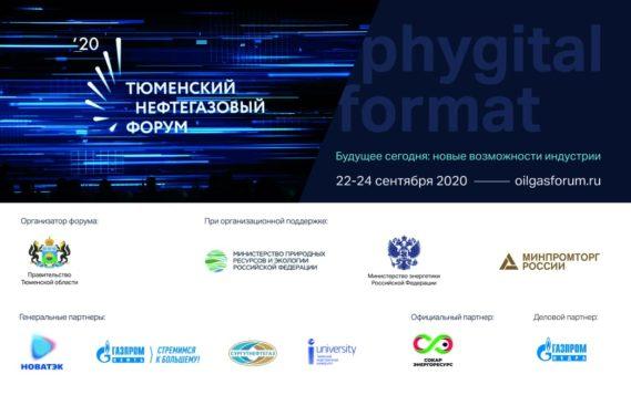 XI Тюменский нефтегазовый форум Форум TNF
