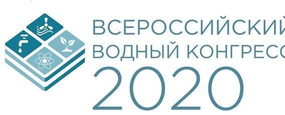 Всероссийский водный конгресс 2020 состоится с 30 сентября по 2 октября в Москве в Центре международной торговли