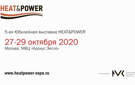 27-29 октября в Москве пройдет выставка HEAT&POWER 2020