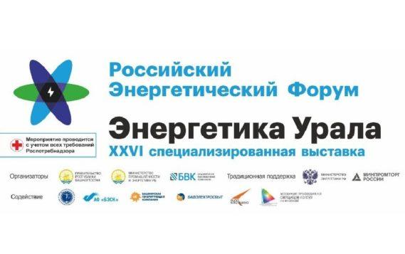 В Уфе обсудят опыт внедрения российско-немецких проектов ВИЭ в регионах