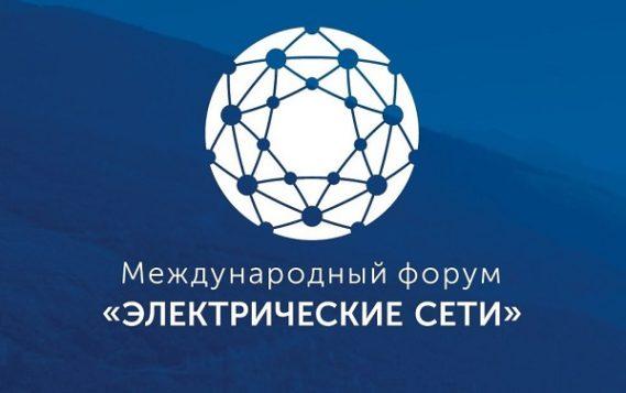 На «МФЭС-2020» эксперты обсудят дальнейшие цифровые преобразования в электроэнергетике