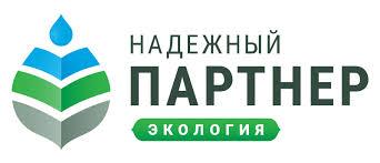 Итоги конкурса – «Надежный партнер – Экология»
