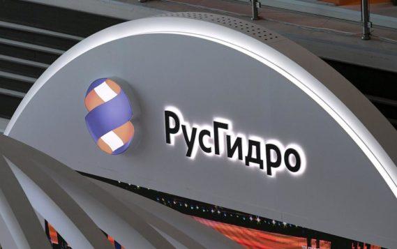 «РусГидро» за 9 месяцев нарастила на 13,7% выработку электроэнергии