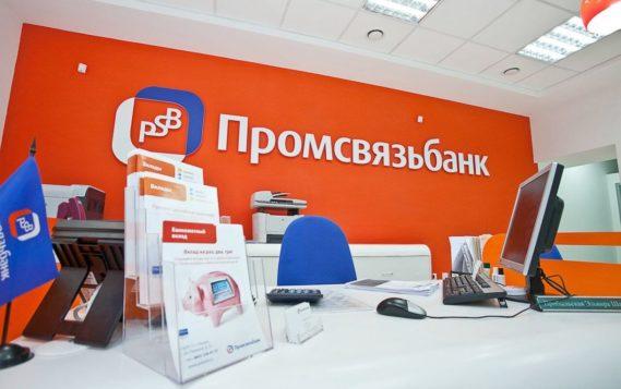ПСБ планирует участвовать в отборе банков для госпрограммы кредитования резидентов Арктики