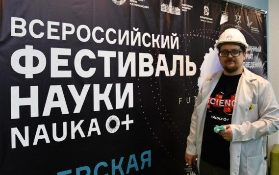АтомЭнергоСбыт выступил партнером фестиваля NAUKA 0+
